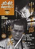 必殺DVDマガジン 仕事人ファイル 2ndシーズン 七 助け人走る 中山文十郎 辻平内 (T☆1 ブランチMOOK)
