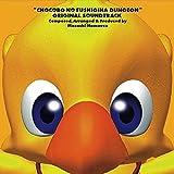 チョコボの不思議なダンジョン オリジナル・サウンドトラック