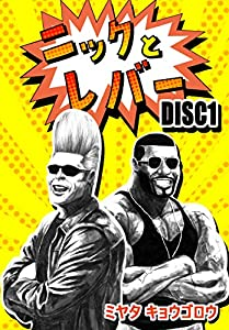 ニックとレバー DISC1