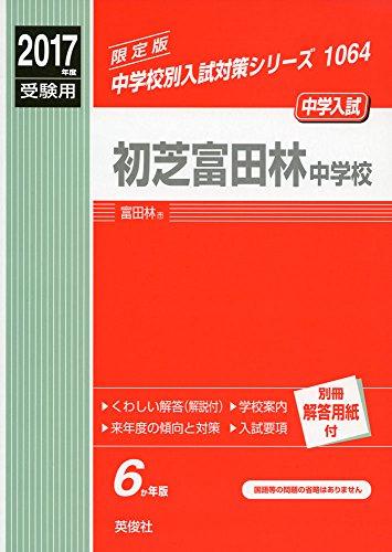 初芝富田林中学校 2017年度受験用 赤本 1064 (中学校別入試対策シリーズ)