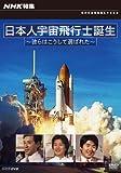 NHK特集 日本人宇宙飛行士誕生 彼らはこうして選ばれた[DVD]