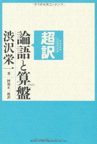 超訳 論語と算盤の詳細を見る