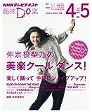 仲宗根梨乃の 美楽(ミラ)クール ダンス! (趣味Do楽)