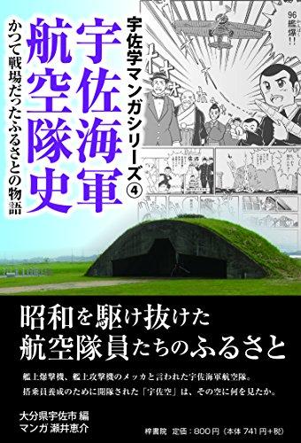 宇佐海軍航空隊史 かつて戦場だったふるさとの物語 (宇佐学マンガシリーズ)