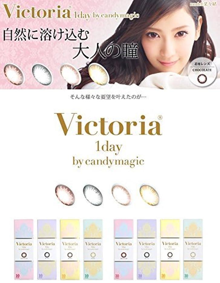 ハイランドあまりにも混合したVictoria 1day by candy magic(ヴィクトリア ワンデー) CHOCOLATE(チョコレート) 10枚入り 2箱セット 度あり CHOCOLATE -4.75