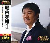 堀内孝雄 1 12CD-1229