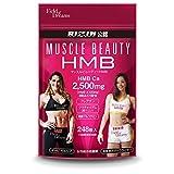 【RIZIN公認】Muscle Beauty HMB サプリメント 248粒【1粒驚異のHMBCa 312mg】