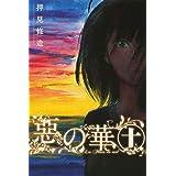 惡の華(10) (講談社コミックス)