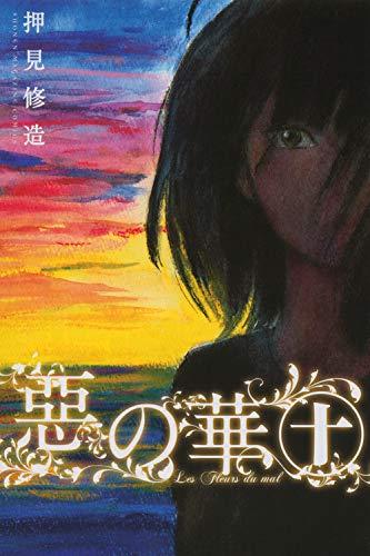 惡の華(10) (講談社コミックス)の詳細を見る