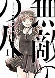 無敵の人(1) (アクションコミックス)