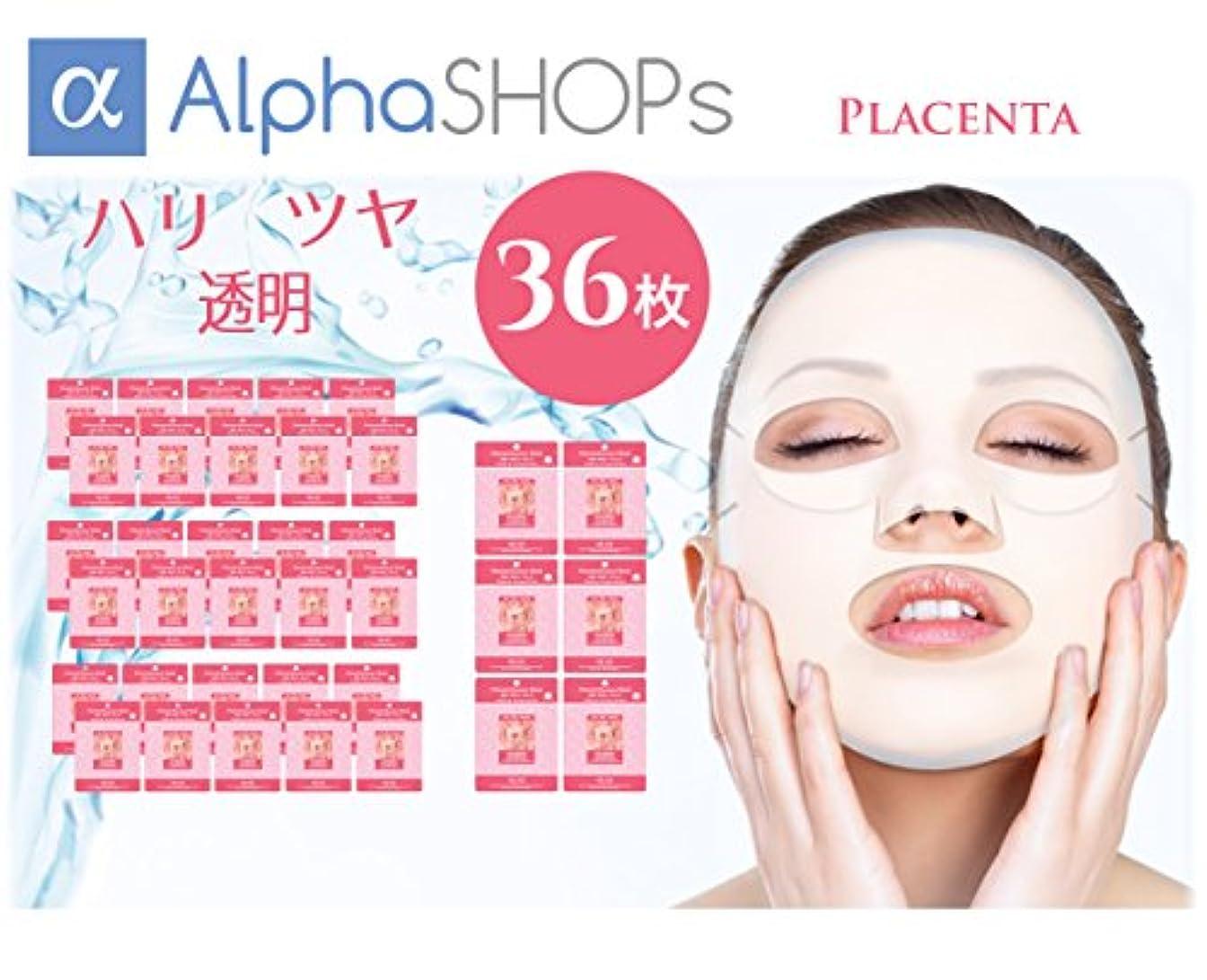 チェス美しいポスター36枚セット プラセンタ エッセンスマスク 韓国コスメ MIJIN(ミジン)