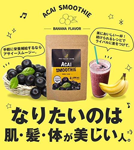 アサイースムージー 置き換え ダイエット バナナ味 1ヵ月(150g)