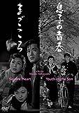 あの頃映画松竹DVDコレクション 息子の青春/まごころ[DVD]