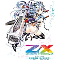 Z/X -Zillions of enemy X- 誓約舞装編 絆が導く未来(B24) 初回限定セット