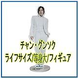 限定/韓流 NATURE REPUBLIC チャン・グンソク 3種セット(ミニパネル+ ファイル 1枚 + マスク1枚)ライフサイズ/等身大/フィギュア