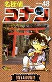 名探偵コナン(48) (少年サンデーコミックス)