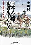 【文庫】 日本人に贈る聖書ものがたりⅠ 族長たちの巻 上 (文芸社文庫)