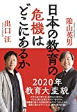 日本の教育の危機はどこにあるか