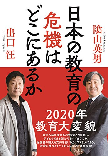 日本の教育の危機はどこにあるかの書影