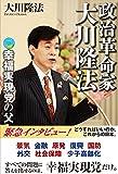 政治革命家・大川隆法 幸福実現党の父