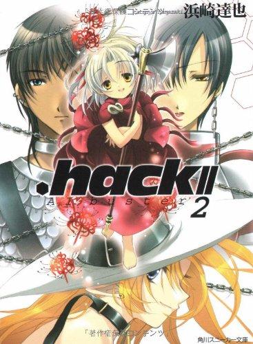 .hack// AI buster2 (角川スニーカー文庫)の詳細を見る