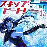 スキップ・ビート! 43 (花とゆめコミックス)