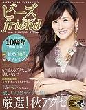 ビーズ friend (フレンド) 2013年 秋号 [雑誌] 画像