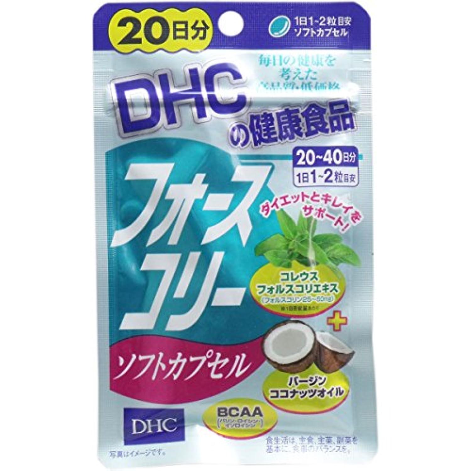 スズメバチ理解する直面するDHC フォースコリー ソフトカプセル 20日分 20粒入