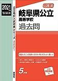 岐阜県公立高等学校  2021年度受験用  赤本 3021 (公立高校入試対策シリーズ)