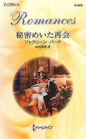 秘密めいた再会 (ハーレクイン・ロマンス)の詳細を見る