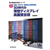 3D時代の薄型ディスプレイ高画質技術―液晶・プラズマ・有機ELの技術革新 (電子機器基本技術シリーズ)