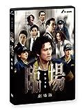 臨場 劇場版[DVD]