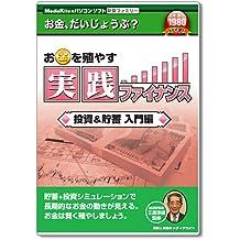 新撰ファミリーシリーズ「実践ファイナンス 投資&貯蓄」