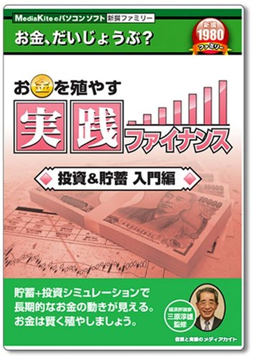 公使館噴出する抵抗新撰ファミリーシリーズ「実践ファイナンス 投資&貯蓄」