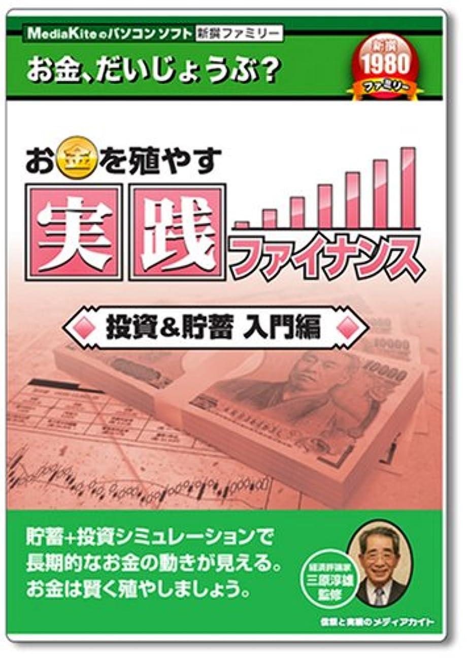 バイオリニストアシスト夕食を食べる新撰ファミリーシリーズ「実践ファイナンス 投資&貯蓄」