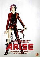 【チラシ付映画パンフレット】 『攻殻機動隊ARISE border:3 Ghost Tears』 監督:黄瀬和哉 .出演(声):坂本真綾