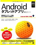 Androidタブレットアプリ開発ガイド Android SDK 3対応 (Smart Mobile Developer)