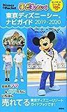 子どもといく 東京ディズニーシー ナビガイド 2019-2020 シール100枚つき (Disney in Pocket)