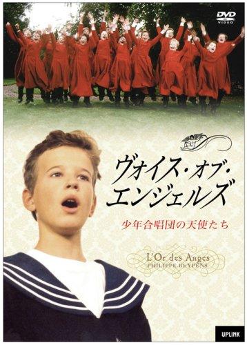 ヴォイス・オブ・エンジェルズ-少年合唱団の天使たち- [DVD]の詳細を見る