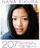 榮倉奈々フォト&エッセイ/207 ―ハタチノナナ―