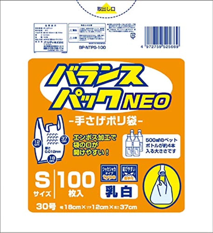 オルディ バランスパックネオ 手提げ袋 S 30号 乳白半透明 35(22+13)×42cm 厚さ0.013mm 袋の口が開けやすいレジ袋 BP-NTPS-100 100枚入