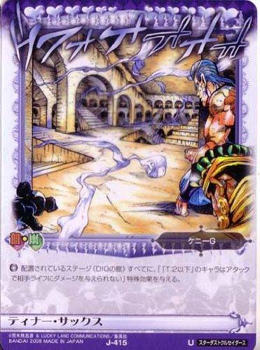 ジョジョの奇妙な冒険ABC 4弾 【アンコモン】 《スタンド》 J-415 ティナー・サックス