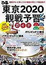 ぴあ東京2020観戦予習ガイド (ぴあ MOOK)