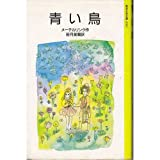 青い鳥 (岩波少年文庫 (2002))