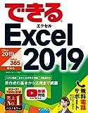 できるExcel 2019 Office 2019/Office 365両対応 できるシリーズ