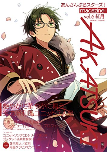 あんさんぶるスターズ!magazine vol.6 紅月