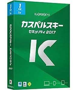 カスペルスキー セキュリティ 2017 1年1台版