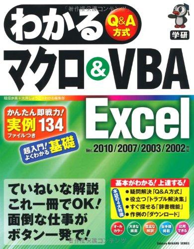 わかるマクロ&VBA Excel―Ver.2010/2007/2003/2002対応の詳細を見る