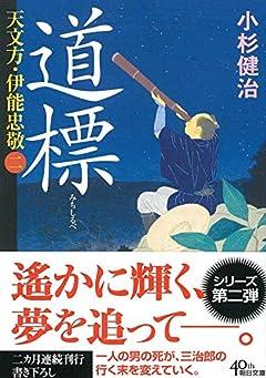 『道標』 天文方・伊能忠敬 2 (朝日文庫)