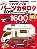 キャンピングカーパーツカタログ2015 (ヤエスメディアムック462)